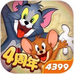 猫和老鼠:欢乐互动(休闲玩法大全)