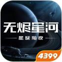 EVE: Project Galaxy攻略