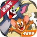 猫和老鼠:欢乐互动(周年庆版本)