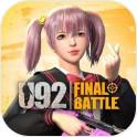 U92:最终决战
