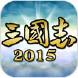 三国志2015