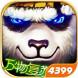 太极熊猫(荣耀之战)