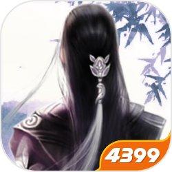 仙侠第一放置(4399版)