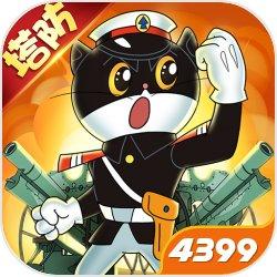 黑猫警长联盟(经典卡通)