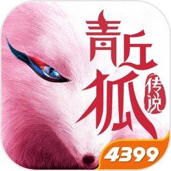 青丘狐传说(唯美仙侠)