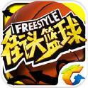 《街头篮球》春节礼包