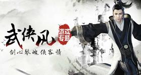 武侠风游戏专题