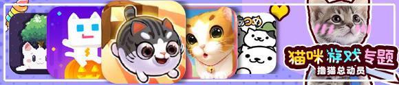 猫咪游戏专题