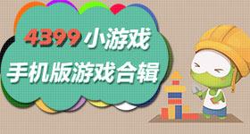 4399小游戏手机版专题