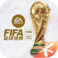 FIFA足球世界(世界杯)这个游戏怎么样