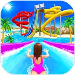 水上游乐园游戏体验